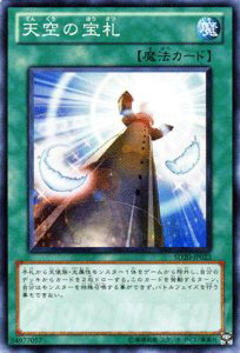 遊戯王 天空の宝札 ロスト・サンクチュアリ ストラクチャー デッキ(SD20) YuGiOh!