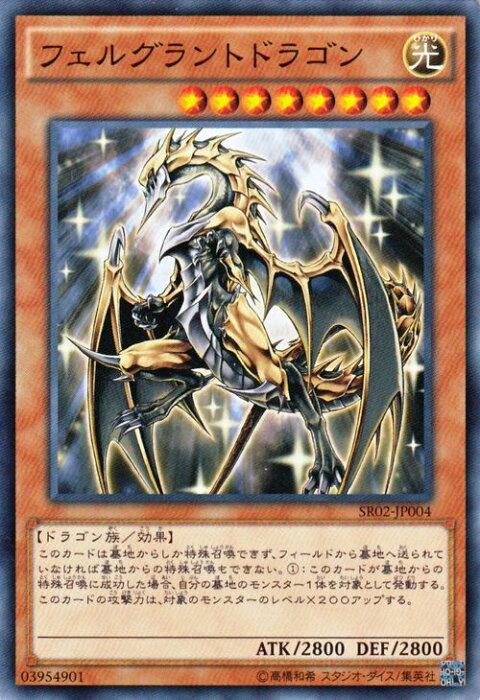 遊戯王カード フェルグラントドラゴン 巨神竜復活 (SR02) YuGiOh!