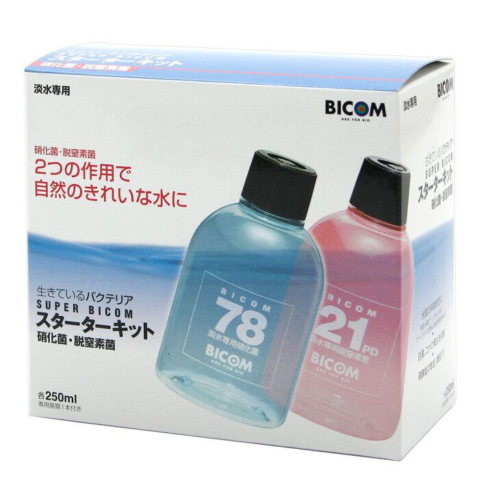 淡水用 スーパーバイコム スターターキット 250ml バクテリア 熱帯魚 観賞魚 関東当日便
