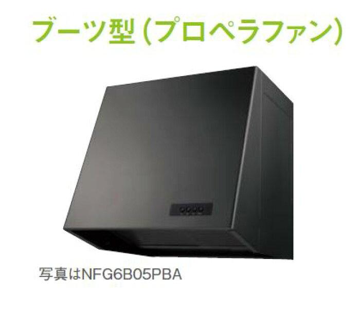 ##♪ 『カード対応OK!』ノーリツ レンジフード【NFG6B05PBA】(ブラック)ブーツ型(プロベラファン) 60cm