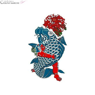 锦鲤鱼纹身贴纸纹身密封和钦太郎体密封面密封纹身防水持久纹身篆书