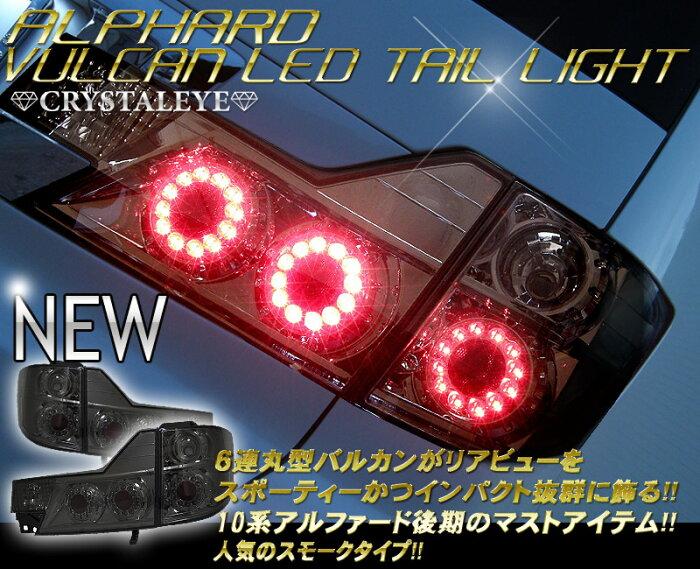 10系後期アルファード<BR>フーガ6連丸型バルカン LEDテールランプ<BR>スモークタイプ<BR>クリスタルアイ CRYSTAL EYE<BR>送料無料・代引き手数料無料<BR>