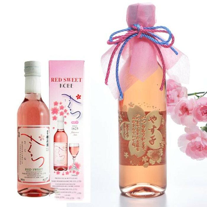 【名入れ専門】【名入れ プレゼント】【 酒 】  櫻正宗 さくら 吟醸 清酒 美人になる お酒