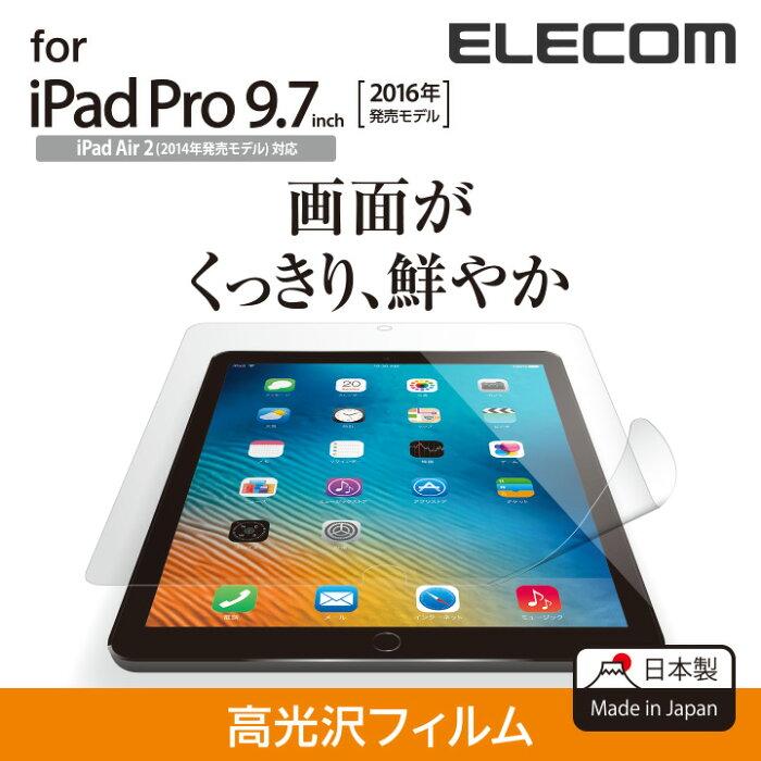 9.7インチiPad Pro 液晶保護フィルム エアーレス 高光沢:TB-A16FLAG[ELECOM(エレコム)]【税込2160円以上で送料無料】