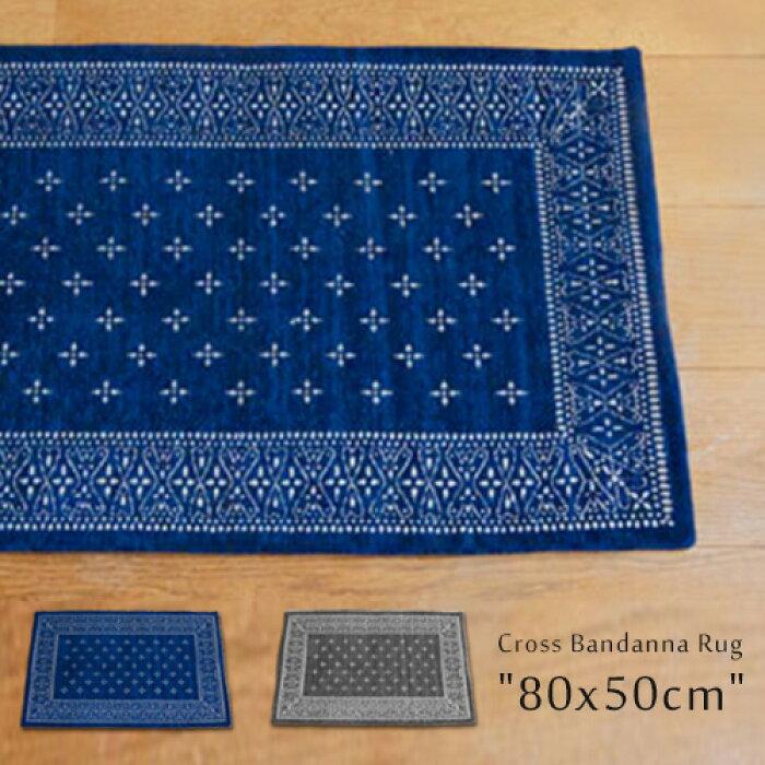 クロス バンダナ ラグ/Cross Bandanna Rug 80×50cm 2597(DTL)【送料無料】【在庫有】【あす楽】