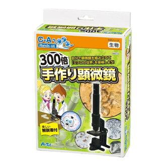 300 手工制作显微镜 20 件 [94189]