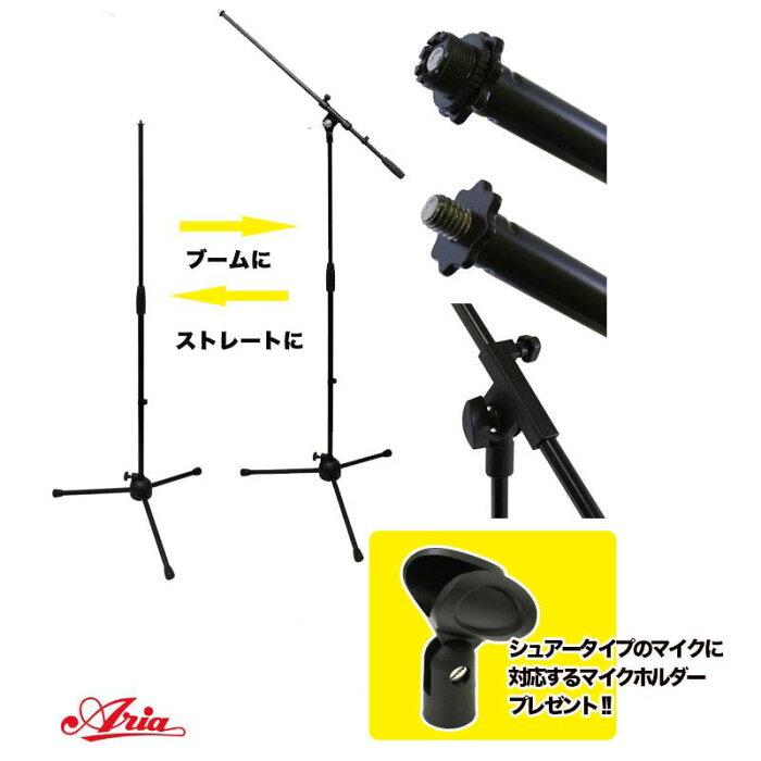 ARIA ブーム型マイクスタンド(マイクホルダー付き) MIS-101B【アリア】【楽器de元気】