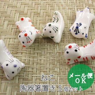 猫咪筷子套 (5 件) 动物筷子其余鸟 / 猫猫陶瓷筷架 / 动物 / 潮木
