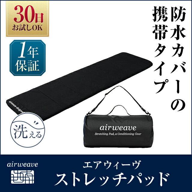 【30日間お試しいただけます】エアウィーヴ ストレッチパッド 持ち運びできるコンパクトサイズ