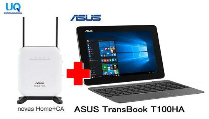 UQ WiMAX正規代理店 2年契約<br>UQ Flat ツープラス まとめてプラン1100<br>ASUS TransBook T100HA + WIMAX2+ novas Home+CA アスース タブレット セット Windows 10 ワイマックス<br>新品【回線セット販売】