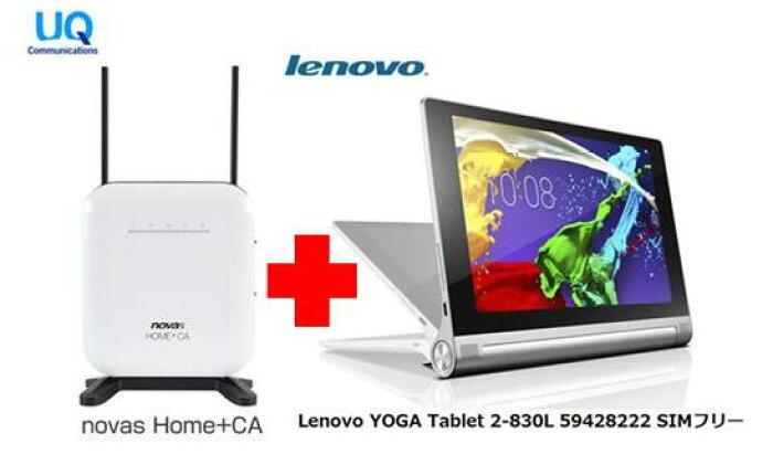UQ WiMAX正規代理店 2年契約<br>UQ Flat ツープラス<br>Lenovo YOGA Tablet 2-830L 59428222 SIMフリー + WIMAX2+ novas Home+CA タブレット セット アンドロイド Android ワイマックス 新品【回線セット販売】B