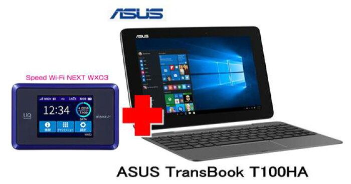 UQ WiMAX正規代理店 2年契約<br>UQ Flat ツープラス<br>まとめてプラン1670<br>ASUS TransBook T100HA + WIMAX2+ Speed Wi-Fi NEXT WX03 アスース タブレット セット Windows 10 ワイマックス<br>新品【回線セット販売】