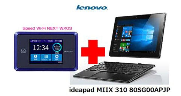 UQ WiMAX正規代理店 2年契約<br>UQ Flat ツープラス<br>まとめてプラン1100<br>Lenovo ideapad MIIX 310 80SG00APJP + WIMAX2+ Speed Wi-Fi NEXT WX03 レノボ タブレットPC セット Windows10 ウィンドウズ10 ワイマックス<br>新品【回線セット販売】