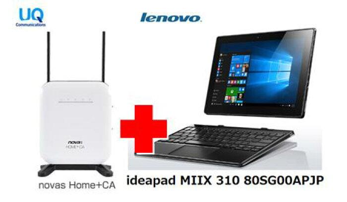 UQ WiMAX正規代理店 2年契約<br>UQ Flat ツープラス まとめてプラン1100<br>Lenovo ideapad MIIX 310 80SG00APJP + WIMAX2+ novas Home+CA レノボ タブレットPC セット Windows10 ウィンドウズ10 ワイマックス<br>新品【回線セット販売】