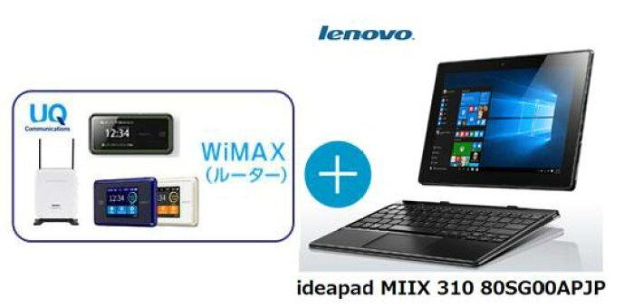 UQ WiMAX正規代理店 2年契約<br>UQ Flat ツープラス<br>まとめてプラン1670<br>Lenovo ideapad MIIX 310 80SG00APJP + WIMAX2+ (WX03,novas Home+CA,W04,HOME L01)選択 レノボ タブレットPC セット Windows10 ウィンドウズ10 ワイマックス<br>新品【回線セット販売】