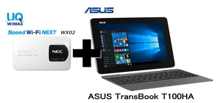 UQ WiMAX正規代理店 2年契約<br>UQ Flat ツープラス<br>まとめてプラン1100<br>ASUS TransBook T100HA + WIMAX2+ Speed Wi-Fi NEXT WX02 アスース タブレット セット Windows 10 ワイマックス<br>新品【回線セット販売】