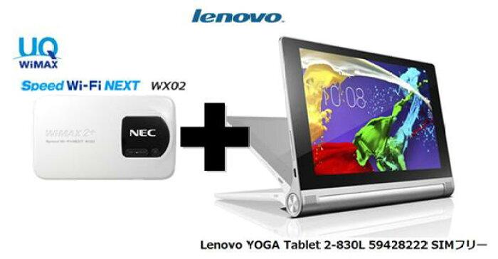 UQ WiMAX正規代理店 2年契約 UQ Flat ツープラス<br>Lenovo YOGA Tablet 2-830L 59428222 SIMフリー + WIMAX2+ Speed Wi-Fi NEXT WX02 タブレット セット アンドロイド Android ワイマックス 新品【回線セット販売】B