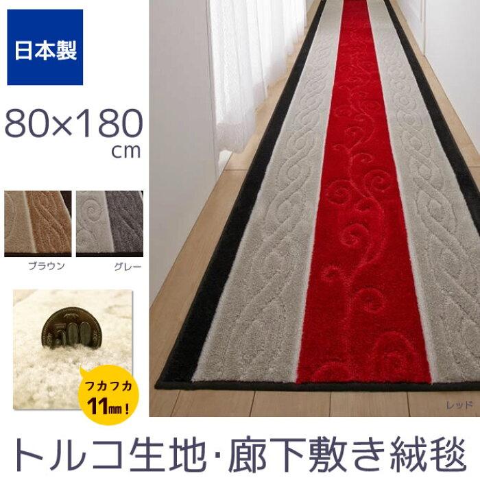 トルコ生地使用ふかふか廊下敷 80×180cm 国産 廊下敷きカーペット ノンスリップ加工 手洗い可 毛足11ミリ。 ペルシャ絨毯といわれるように中東では敷き物文化が栄えています。そんな本場トルコ生地使用 ワンランク上の豪華な雰囲気 じゅうたん