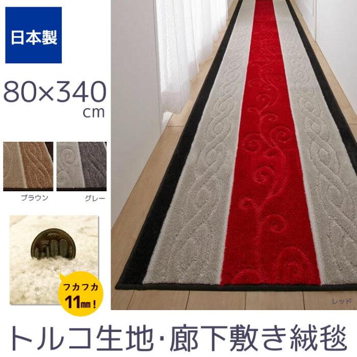 トルコ生地使用ふかふか廊下敷 80×340cm 国産 廊下敷きカーペット ノンスリップ加工 手洗い可 毛足11ミリ。 ペルシャ絨毯といわれるように中東では敷き物文化が栄えています。そんな本場トルコ生地使用 ワンランク上の豪華な雰囲気 じゅうたん