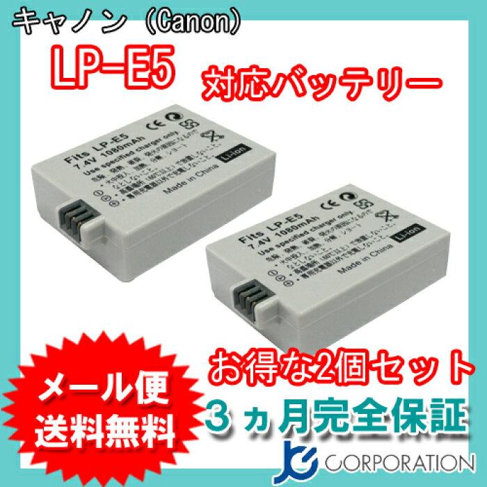 2個セット キャノン(Canon) LP-E5 互換バッテリー 【メール便送料無料】