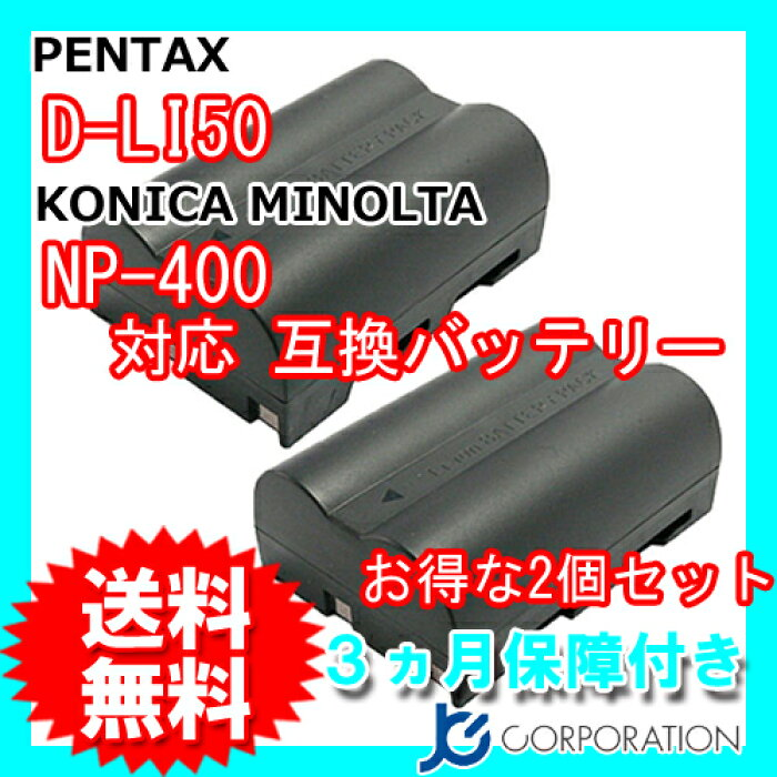 2個セット コニカミノルタ(KONICA MINOLTA) NP-400 / ペンタックス(PENTAX) D-Li50 互換バッテリー 【メール便送料無料】