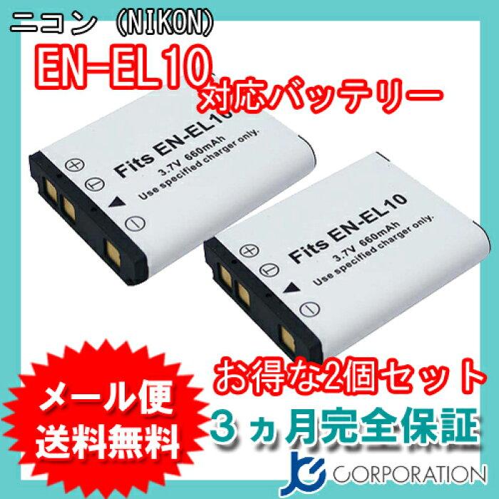 2個セット ニコン(NIKON) EN-EL10 互換バッテリー / ペンタックス(PENTAX) D-LI108 / D-LI63 / フジフィルム(FUJIFILM) NP-45 【メール便送料無料】