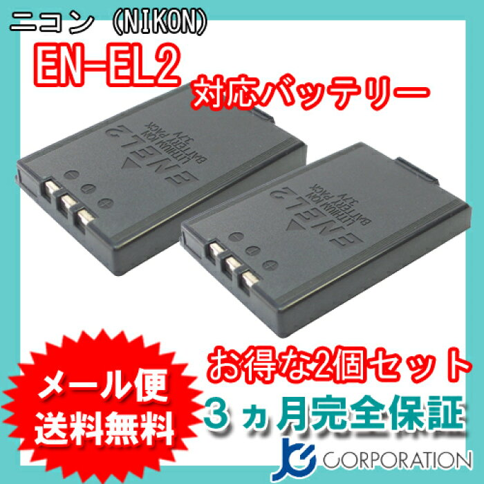 2個セット ニコン(NIKON) EN-EL2 互換バッテリー
