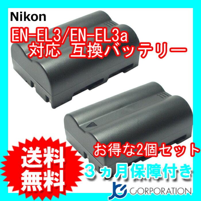 2個セット ニコン(NIKON) EN-EL3 / EN-EL3a 互換バッテリー 【メール便送料無料】