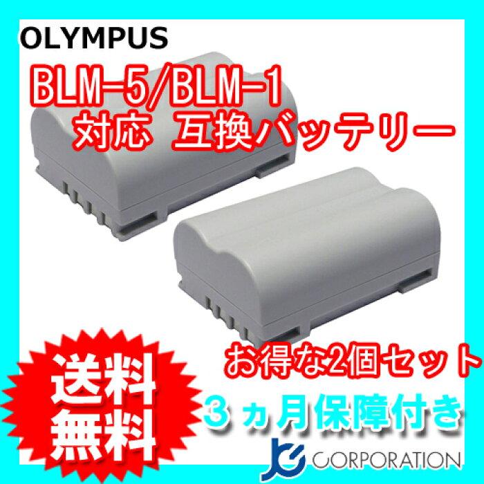 2個セット オリンパス(OLYMPUS) BLM-5 / BLM-1 互換バッテリー 【メール便送料無料】