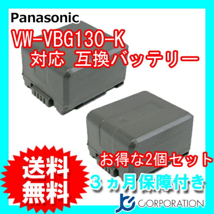 2個セット パナソニック(Panasonic) VW-VBG130 互換バッテリー【残量表示対応】 (VBG130 / VBG260 / VBG390) 【メール便送料無料】