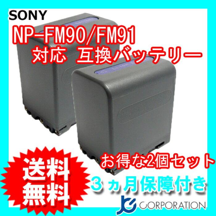 2個セット ソニ-(SONY) NP-FM90/NP-FM91 互換バッテリー 【メール便送料無料】