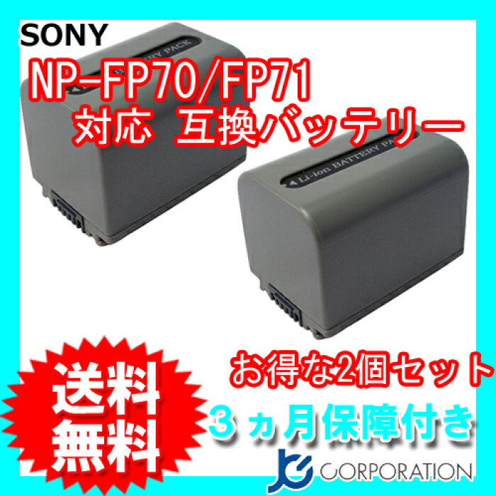 2個セット ソニ-(SONY) NP-FP70/NP-FP71 互換バッテリー 【メール便送料無料】