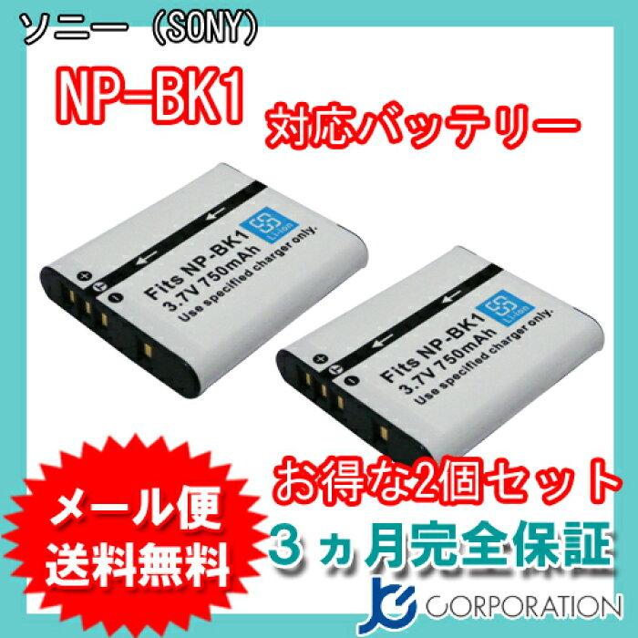 2個セット ソニー(SONY) NP-BK1 互換バッテリー 【メール便送料無料】