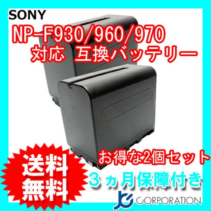 2個セット ソニー(SONY) NP-F930 / NP-F960 / NP-F970 互換バッテリー (NP-F330 / NP-F710 / NP-F930) 【あす楽対応】【送料無料】