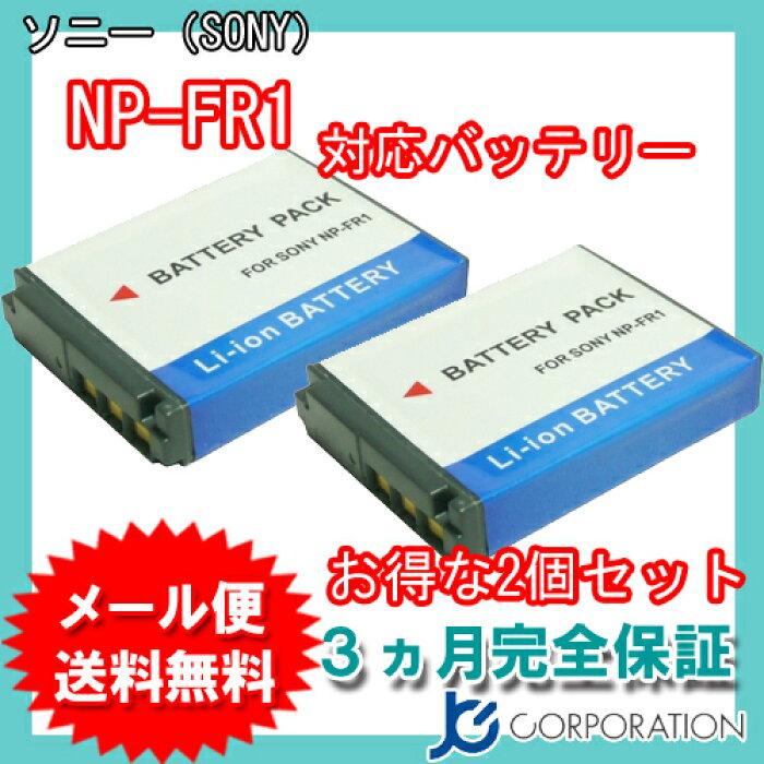 2個セット ソニー(SONY) NP-FR1 互換バッテリー 【メール便送料無料】