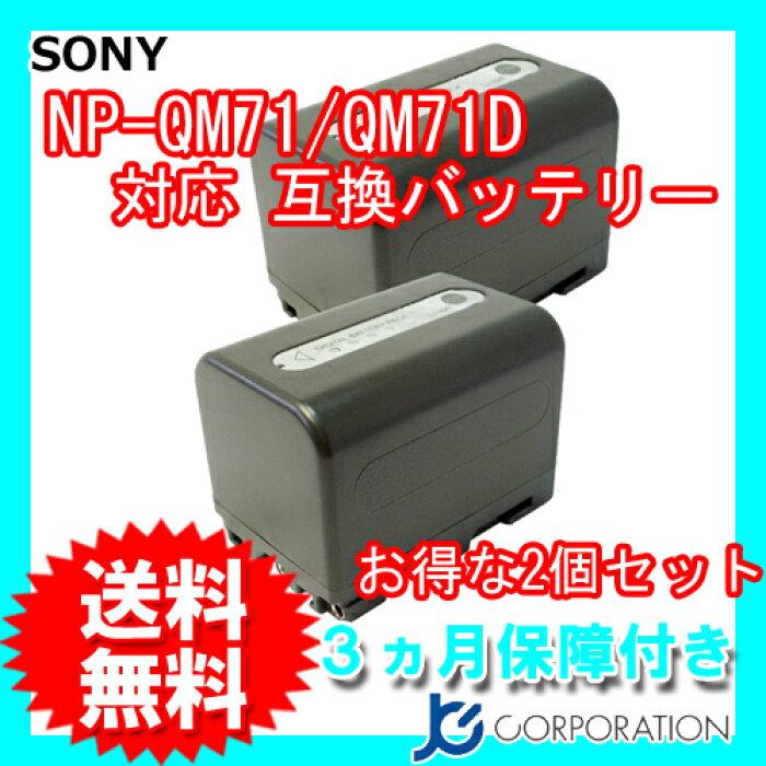 2個セット ソニー(SONY) NP-QM71/NP-QM71D 互換バッテリー (NP-QM71 / NP-QM91) 【メール便送料無料】