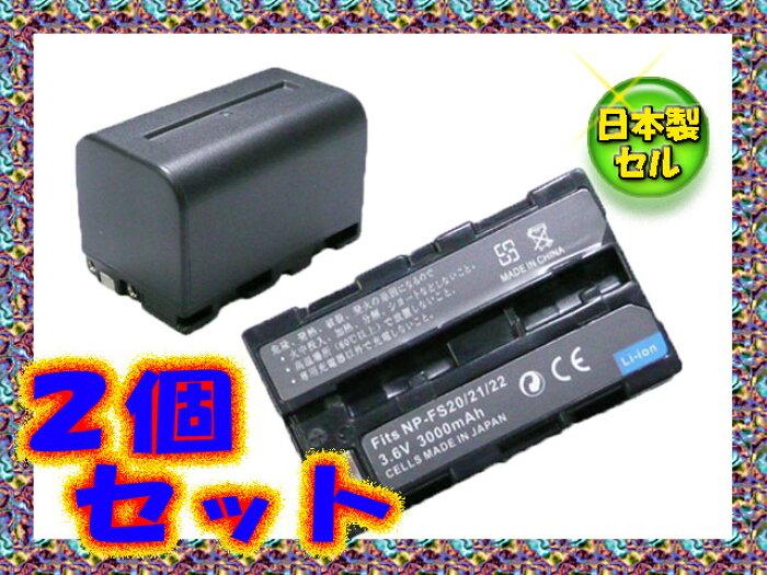 2個セット 【日本製セル】 ソニー(SONY) NP-FS20/NP-FS21/NP-FS22 互換バッテリー 【メール便送料無料】