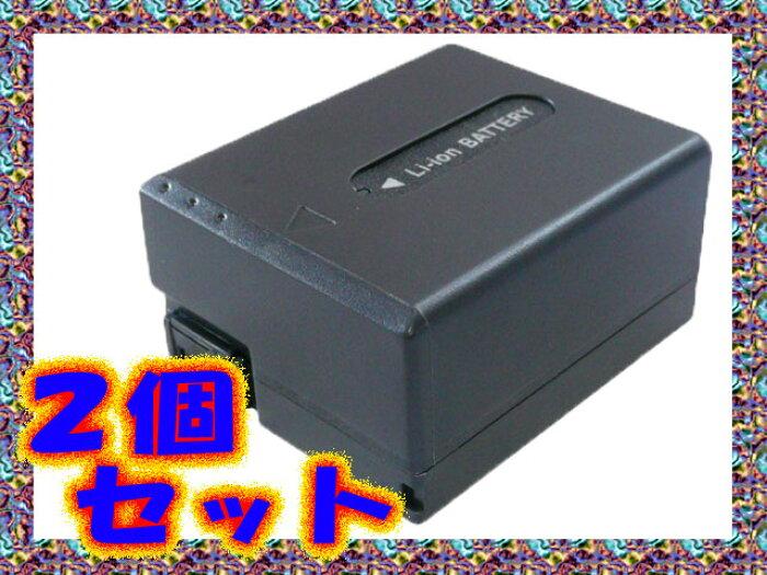 2個セット ソニー(SONY) NP-FF70/NP-FF70S/NP-FF71 互換バッテリー 【メール便送料無料】