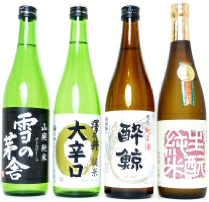 [逸酒創伝がススメる飲み比べセット] 味わい深い純米酒  4本飲み比べセット