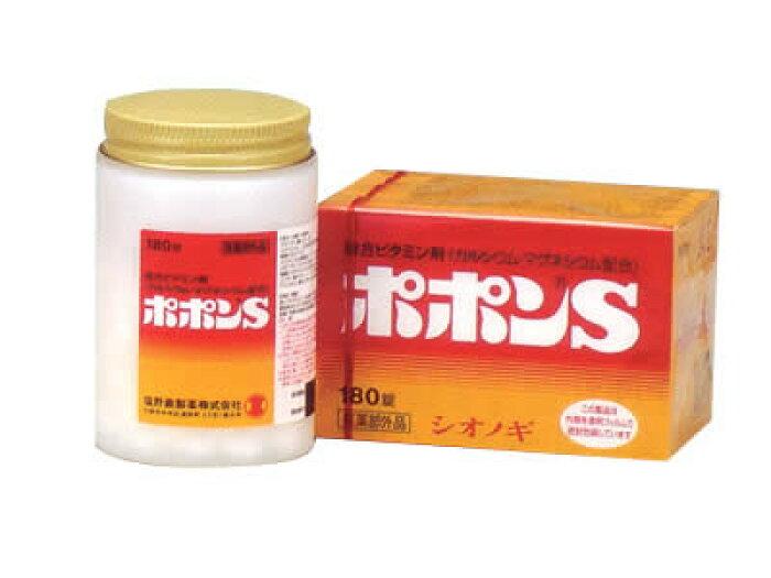 シオノギ ポポンS 180錠 【医薬部外品】