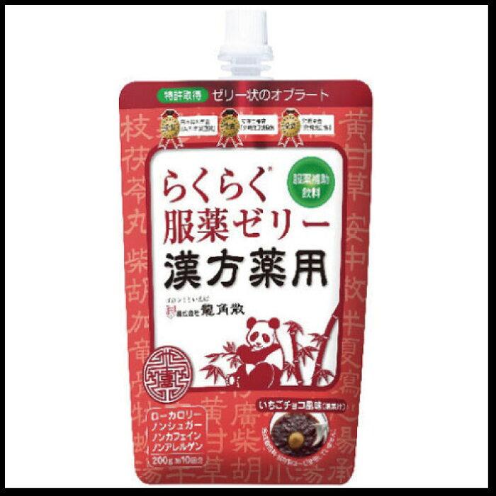 <br>らくらく服薬ゼリー漢方薬用 いちごチョコ風味