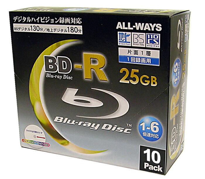 10枚●ALLWAYS【BD-R】録画用 25GB CPRM対応 6倍速 Blu-ray Disc(ブルーレイディスク)WIDEプリンタブル ブルーレイレコーダー用OK●ABD25-6XB10PW【BD-R】