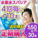 高濃度水素水 スパシア 550ml×30本【4回に1回10本追加】 定期購入 送料無料 おいしい ナノ水素水 アルミパウチ(アル…