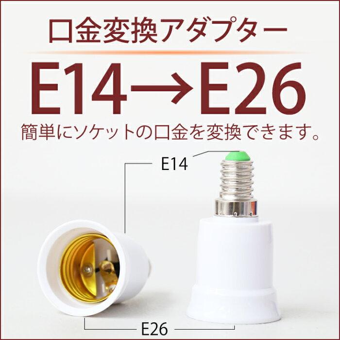 【E14→E26】 電球 ソケット口金変換アダプター E14 E26 口金変換ソケットアダプター 照明補助器具(lux-a10-E14E26)
