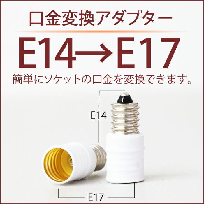 ◆【E14→E17】 電球 ソケット口金変換アダプター E14 E17 口金変換ソケットアダプター 照明補助器具(lux-a11-e14e17-SS)