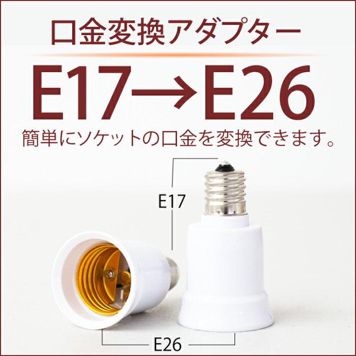 【E17→E26】 電球 ソケット口金変換アダプター E17 E26 口金変換ソケットアダプター 照明補助器具(lux-a10-E17E26)