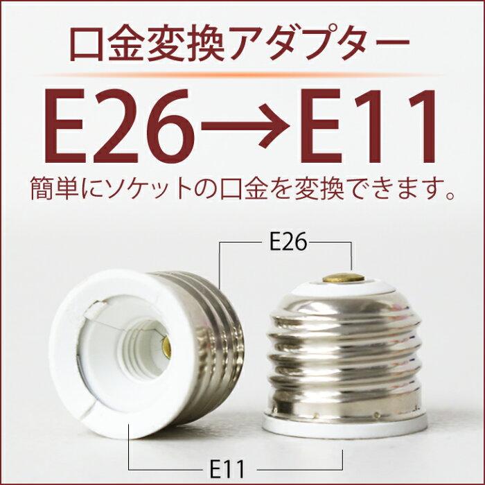 【E26→E11】 電球 ソケット口金変換アダプター E26 E11 口金変換ソケットアダプター 照明補助器具(lux-a10-E26E11)