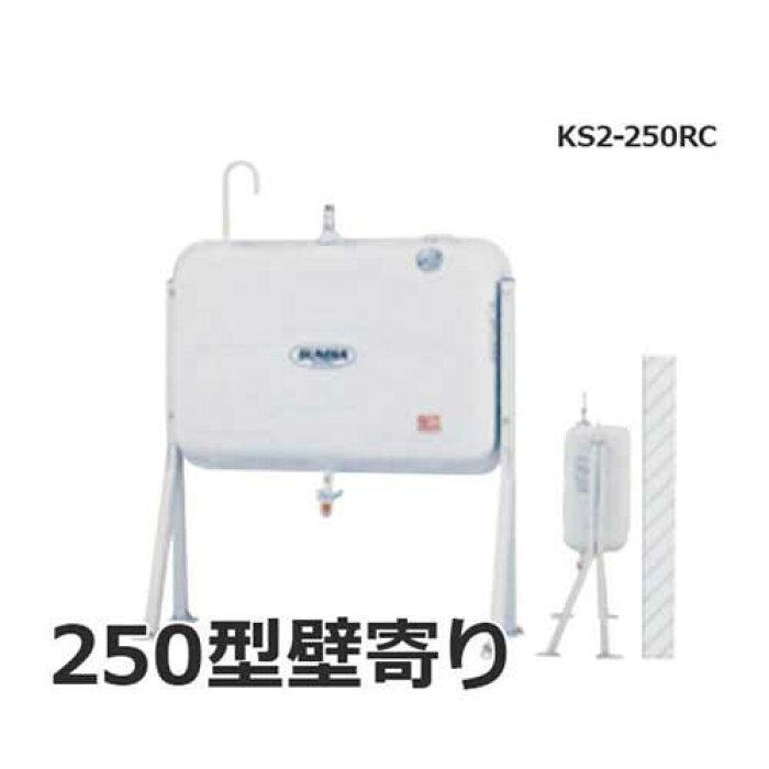 サンダイヤ 灯油タンク 250型 壁寄り KS3-250RJ (スタンダード・壁寄せタイプ) [r20][s9-910]