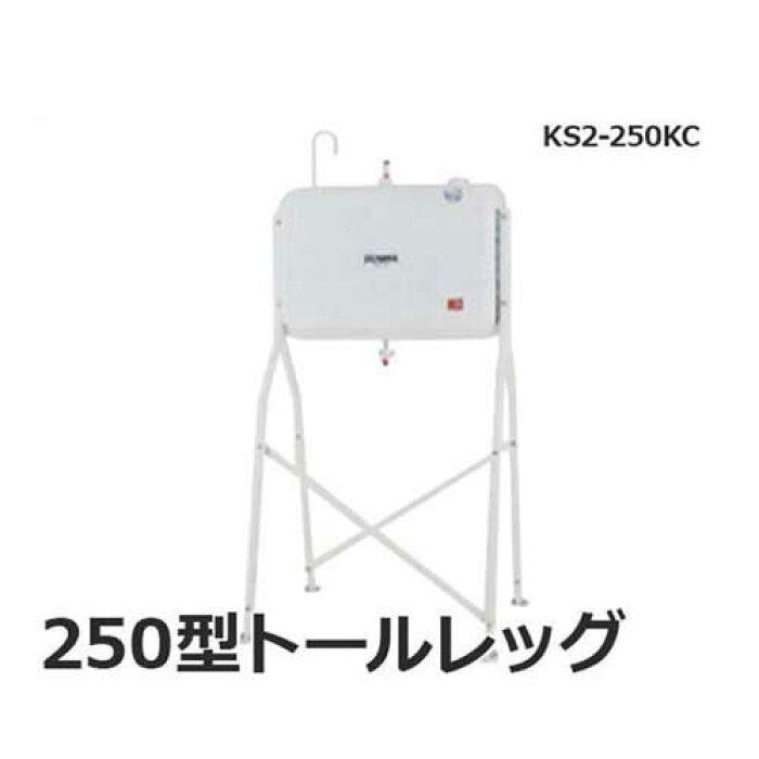サンダイヤ 灯油タンク 250型 トールレッグ KS3-250KJ (長脚寒冷地タイプ) [r20][s9-910]