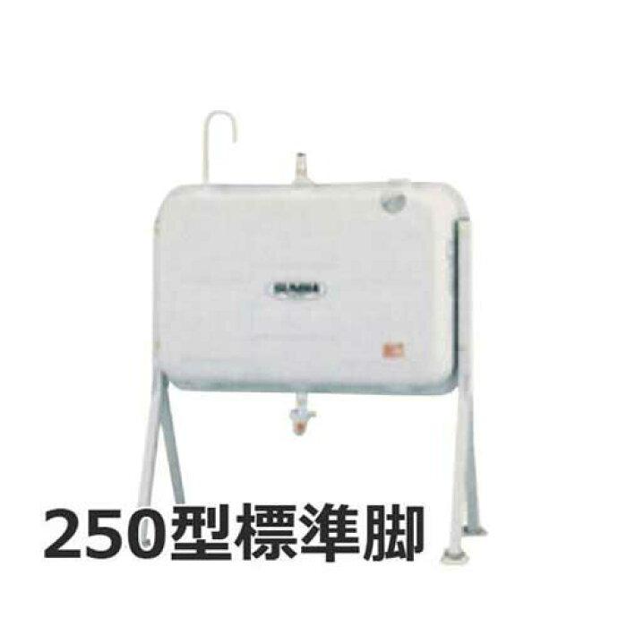サンダイヤ 灯油タンク 250型 標準脚 KS3-250SJ (スタンダード・壁寄せタイプ) [r20][s9-910]
